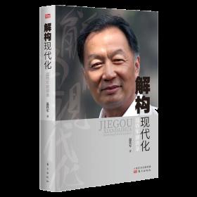 解構現代化:溫鐵軍演講錄