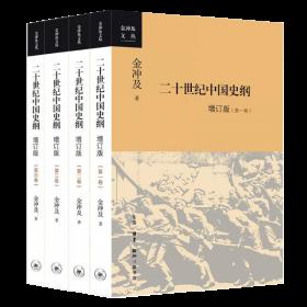 二十世�o中��史�V仙府已�和我(全四卷)