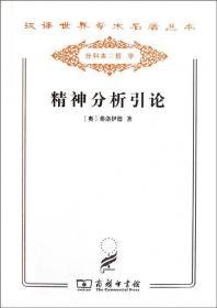 """汉译学术经典文库:自我与本我(一书读懂潜意识中的""""我""""的欲望诉求)"""