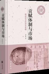 贡赋体制与市场:明清社会经济史论稿