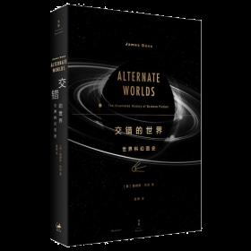 交錯的世界:世界科幻圖史