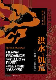 汗青堂丛书071·洪水与饥荒:1938至1950年河南黄泛区的战争与生态