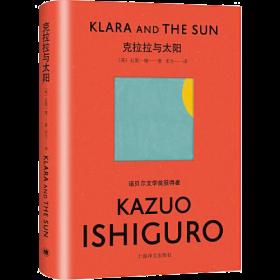 克拉拉與太陽
