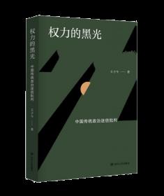 權力的黑光:中國傳統政治迷信批判