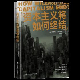 资本主义将如何终结