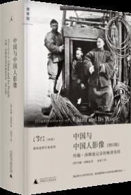 中国与中国人影像:约翰•汤姆逊记录的晚清帝国