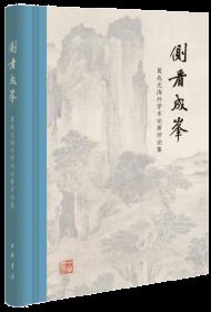 侧看成峰:葛兆光海外学术论著评论集(精)