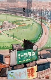 異國事物的轉譯:近代上海的跑馬、跑狗和回力球賽