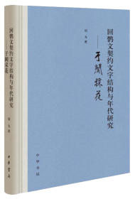 回鹘文契约文字结构与年代研究——于阗采花(精装)