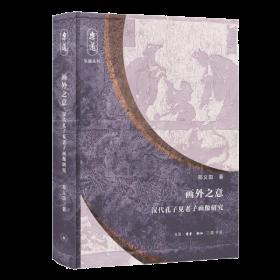 樂道叢書·畫外之意:漢代孔子見老子畫像研究