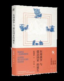 東周戰爭與儒法國家的誕生