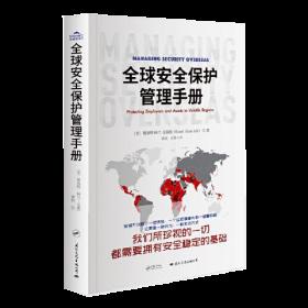 全球安全保護管理手冊