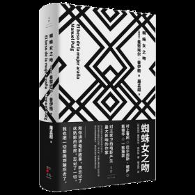 蜘蛛女之吻:世界著名文学奖获得者文库.拉美卷