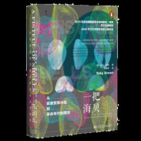 甲骨文叢書·一把海貝:從奴隸貿易興起到革命年代的西非